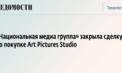 «Национальная медиа группа» закрыла сделку по покупке Art Pictures Studio - Ведомости