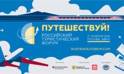 В России состоится первый Российский туристический форум «Путешествуй!»