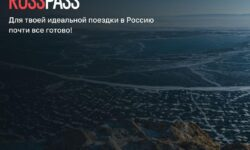 Более миллиона человек воспользовались туристическим сервисом Russpass