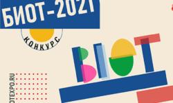 Студентов и школьников Забайкалья приглашают к участию в творческом конкурсе «BIOT ART» - 75.ru