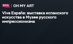 Viva España: выставка испанского искусства в Музее русского импрессионизма - Международный русскоязычный телеканал RTVI
