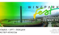 Винный фестиваль WineparkFest состоится в мае в Крыму