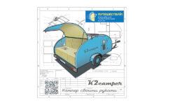 Блогер-ремесленник Николай Куркин построит кемпер наплощадке форума «Путешествуй!»