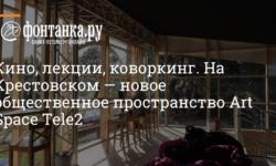 Кино, лекции, коворкинг. На Крестовском — новое общественное пространство Art Space Tele2 - Фонтанка.Ру
