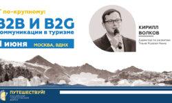 """Турбизнес как экосистема - на форуме """"Путешествуй!"""" обсудят высокие технологии в туризме"""