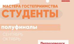 Полуфиналы конкурса «Мастера гостеприимства. Студенты» пройдут в трех городах России