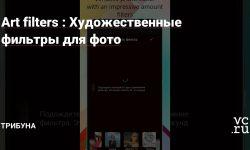 Art filters : Художественные фильтры для фото — Трибуна на vc.ru - vc.ru